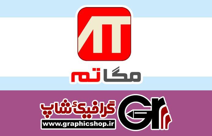 graphicshop Es 002 - نمونه لوگوهای گرافیک شاپ