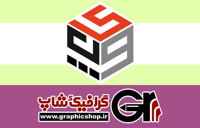 "graphicshop Es 001 - لوگو چیست؟ بررسی ساختاری لوگو و نشانه در ""گرافیک شاپ"""