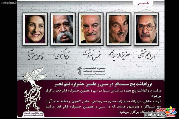Fajr Film Festival art4you ir 001 - نکوداشت پنج سینماگر در سیوهفتمین جشنواره فیلم فجر