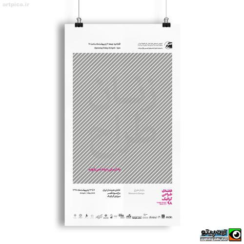 Woman Designer Week artpico ir - برنامههای هفته گرافیک سال ۱٣۹۸ اعلام شد