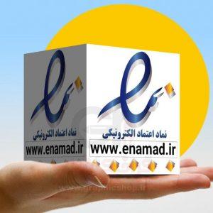 سازماندهی سایت خدماتی یا فروشگاهی برای أخذ اینماد