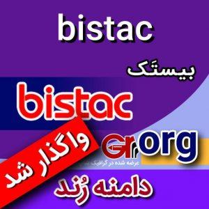 bistac