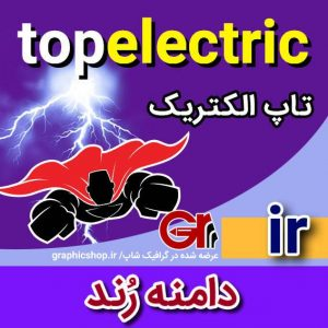 topelectric