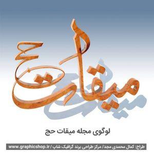 www graphicshop ir Logo Design 003 300x300 - طراحی لوگو