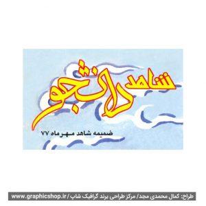 www graphicshop ir Logo Design 004 300x300 - طراحی لوگو