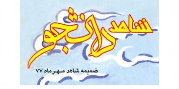 www graphicshop ir Logo Design 004 360x180 - سفارشات خوشنویسی