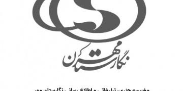 www graphicshop ir Logo Design 013 360x180 - سفارشات خوشنویسی