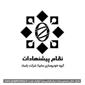 www graphicshop ir Logo Design 014 300x300 - طراحی لوگو