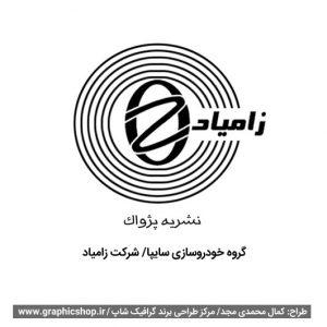 www graphicshop ir Logo Design 015 300x300 - طراحی لوگو