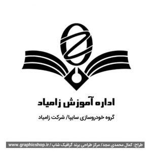 www graphicshop ir Logo Design 016 300x300 - طراحی لوگو