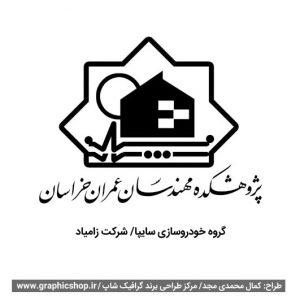www graphicshop ir Logo Design 018 300x300 - طراحی لوگو