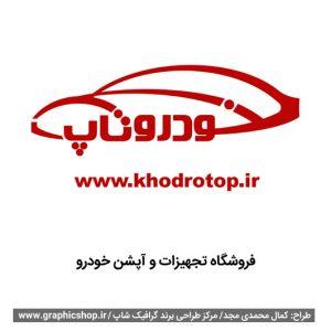 www graphicshop ir Logo Design 022 300x300 - طراحی لوگو