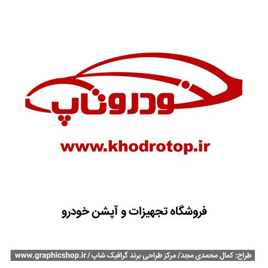 www graphicshop ir Logo Design 022 - طراحی تابلو و سردر