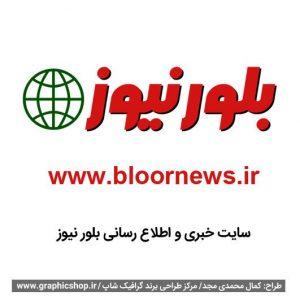 www graphicshop ir Logo Design 030 300x300 - طراحی لوگو