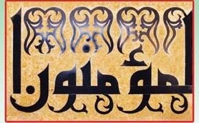 Calligraphy graphicshop ir 001 290x180 - سفارشات خوشنویسی