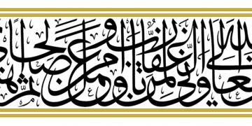 Calligraphy graphicshop ir 002 360x180 - سفارشات خوشنویسی