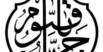 Calligraphy graphicshop ir 004 354x180 - سفارشات خوشنویسی