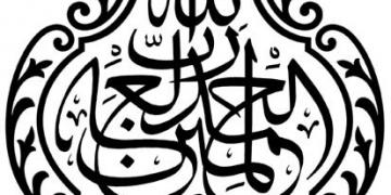 Calligraphy graphicshop ir 005 360x180 - سفارشات خوشنویسی