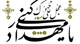 Calligraphy graphicshop ir 010 322x180 - سفارشات خوشنویسی