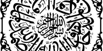 Calligraphy graphicshop ir 013 360x180 - سفارشات خوشنویسی