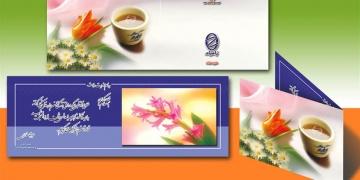 Congratulation Card by graphicshop ir 001 360x180 - طراحی کارت تبریک و دعوت