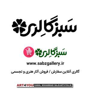 Logo Design graphicshop ir 019 300x300 - طراحی لوگو