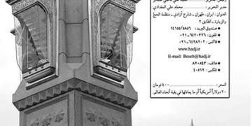 Mighate Arabi interior graphicshop ir 001 Shenasnameh 360x180 - صفحه آرایی