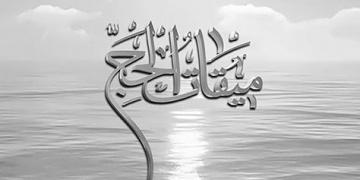 Mighate Arabi interior graphicshop ir 004 Shenasnameh 360x180 - صفحه آرایی