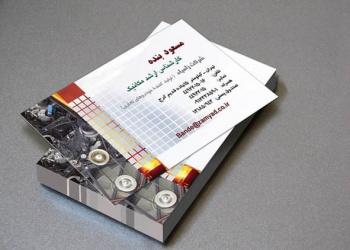 VisitCard graphicshop ir 001 350x250 - کارت ویزیت و ست اداری