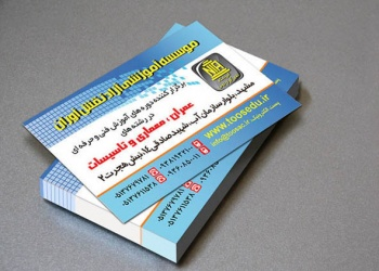 VisitCard graphicshop ir 006 350x250 - کارت ویزیت و ست اداری