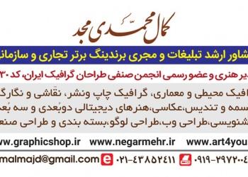 VisitCard graphicshop ir 015 350x250 - کارت ویزیت و ست اداری