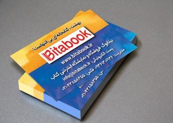 VisitCard graphicshop ir 017 350x250 - کارت ویزیت و ست اداری