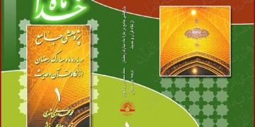 book cover graphicshop ir 006 360x180 - طراحی جلد کتاب