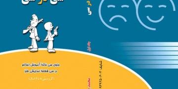 book cover graphicshop ir 009 360x180 - طراحی جلد کتاب