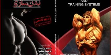 book cover graphicshop ir 010 360x180 - طراحی جلد کتاب