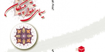 book cover graphicshop ir 018 360x180 - طراحی جلد کتاب
