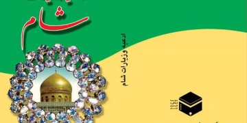 book cover graphicshop ir 020 360x180 - طراحی جلد کتاب
