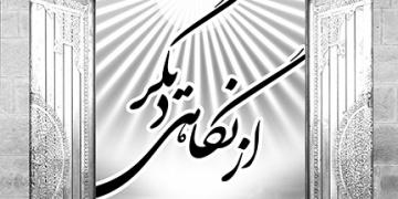 mighate Farsi interior graphicshop ir 001 360x180 - صفحه آرایی