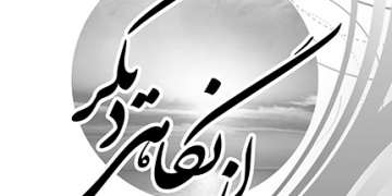 mighate Farsi interior graphicshop ir 002 360x180 - صفحه آرایی