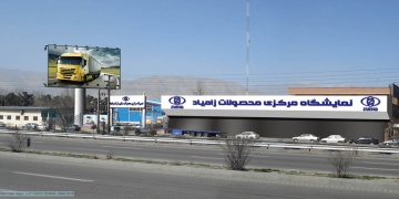 zamyad co exhibition by kamal majd graphicsho ir 075 360x180 - طراحی دکوراسیون تجاری