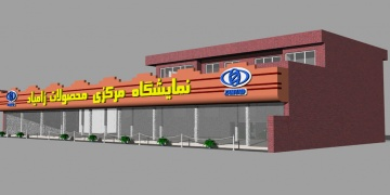 zamyad co exhibition by kamal majd graphicsho ir 089 360x180 - طراحی دکوراسیون تجاری