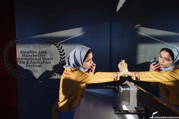 artpico magazine on graphicshop ir Iranian film clinner at Kinofilm Manchester film festival 2020 - «کلینر» و چند فیلم ایرانی دیگر به منچستر می روند