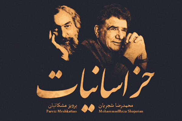 artpico magazine on graphicshop ir Khorasaniat Album by Parviz Meshkatian and Mohammad Reza Shajarian 2020 001 - زمزمه خوش «خراسانیات» شجریان و مشکاتیان