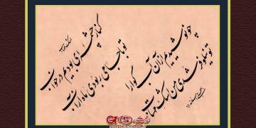 negarmehr ir colligraphy bahjati 002 360x180 - سفارشات خوشنویسی