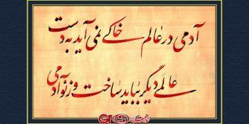 negarmehr ir colligraphy bahjati 003 360x180 - سفارشات خوشنویسی