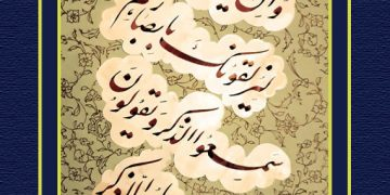 negarmehr ir colligraphy bahjati 004 360x180 - سفارشات خوشنویسی