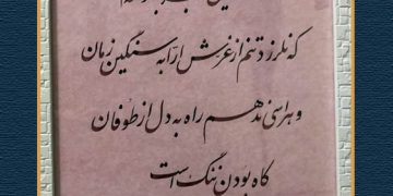negarmehr ir colligraphy bahjati 005 360x180 - سفارشات خوشنویسی