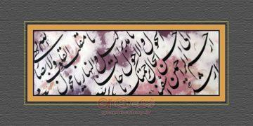 negarmehr ir colligraphy bahjati 006 360x180 - سفارشات خوشنویسی