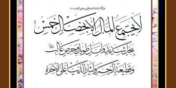 negarmehr ir colligraphy nafiseh taghavi 001 360x180 - سفارشات خوشنویسی