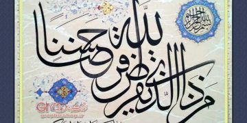 negarmehr ir colligraphy nafiseh taghavi 002 360x180 - سفارشات خوشنویسی
